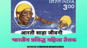 आरती साहा जीवनी – जाने भारत की प्रसिद्ध तैराक के बारे में