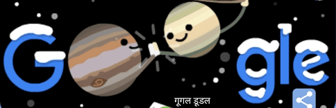 दो ग्रहों की शीतकालीन संक्रांति का गूगल ने बनाया डूडल, जानें इस खगोलीय घटना के बारे में