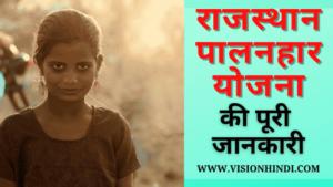 पालनहार योजना राजस्थान 2020 – पात्रता ,दस्तावेज, आवेदन, फॉर्म