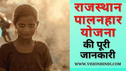 पालनहार योजना राजस्थान
