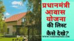 प्रधानमंत्री आवास योजना 2020 की नई लिस्ट कैसे देखें ? PMAY LIST