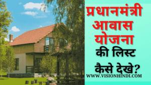 प्रधानमंत्री आवास योजना 2021 की नई लिस्ट कैसे देखें ? PMAY LIST IN HINDI