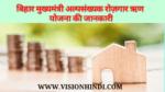 मुख्यमंत्री अल्पसंख्यक रोजगार ऋण योजना 2021 CM Minority Rojgar loan Scheme