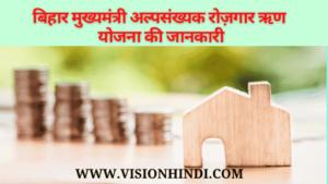 मुख्यमंत्री अल्पसंख्यक रोजगार ऋण योजना 2020 CM Minority Rojgar loan Scheme