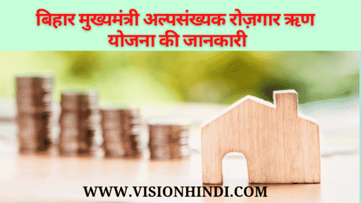 बिहार मुख्यमंत्री अल्पसंख्यक रोजगार ऋण योजना CM Minority Rojgar loan Scheme 2020