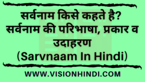 Sarvanam In Hindi – सर्वनाम की परिभाषा ,प्रकार व उदाहरण