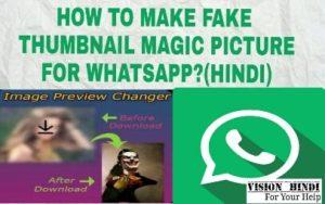 Whatsapp Fake Thumbnail Trick वाली जादुई पिक्चर कैसे बनाये?