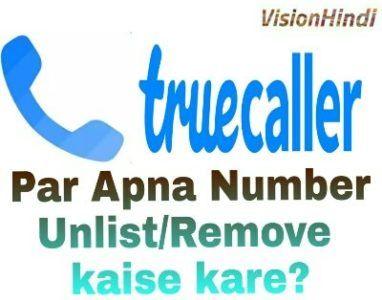 Truecaller Se Apna Number Unlist /Remove kaise kare?