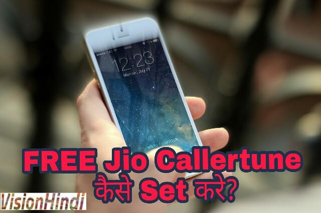 Free Jio Called tune Kaise Set Kare?