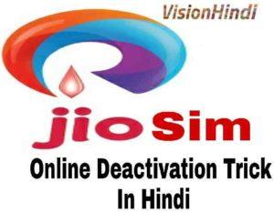 Jio Sim Online Deactivate कैसे करे?(2 Best Method)