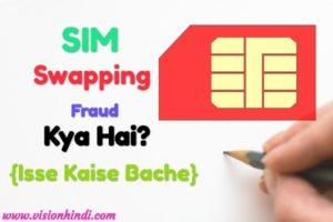 Sim Swapping Fraud क्या है?इससे बचने के 5 Important उपाय