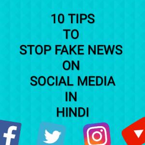 10 TIPS To STOP FAKE NEWS ON SOCIAL MEDIA IN HINDI।सोशल मीडिया में गलत जानकारी रोकने की 10 ज़रूरी बाते
