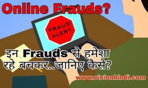 8 Types Online Frauds On Internet In Hindi।8 प्रकार के ऑनलाइन धोखों से रहो सावधान।