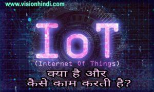 IOT क्या है और कैसे काम करती है? INTERNET OF THINGS IN HINDI