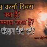 ऊर्जा संरक्षण क्या है और कब मनाया जाता है?9 Best Tips For Energy Conservation In Hindi