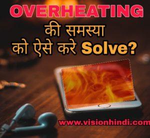 Smartphone Overheating की समस्या Solve करने की 10 Solid Tips