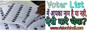 Online Voter Name List Check Kaise Kare?
