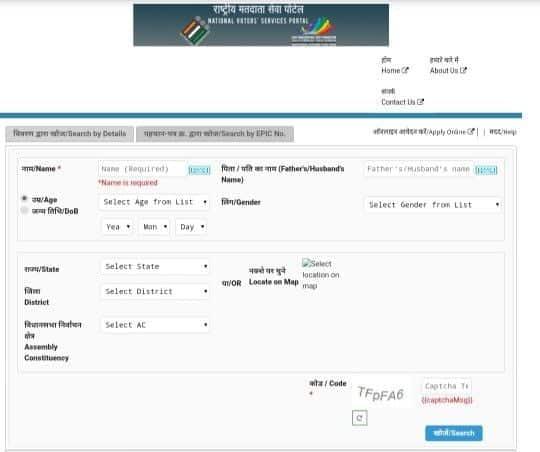 Online Voter List Me Name Check kaise kare