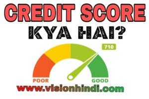 Credit Score/Cibil Score Kya Hai?Cibil Score बढ़ाने के 6 तरीके?