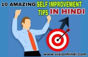 खुद को बेहतर बनाने के 10 Super टिप्स।10 Amazing Self ImproveMent Tips In Hindi