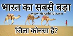 भारत का सबसे बड़ा जिला कोनसा है?bharat ka Sabse bada jila