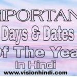 IMPORTANT DAYS AND DATES 2021 - 100+ NATIONAL AND INTERNATIONAL DAYS IN HINDI