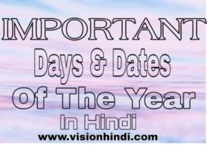 IMPORTANT DAYS AND DATES 2020 – 100+ NATIONAL AND INTERNATIONAL DAYS IN HINDI
