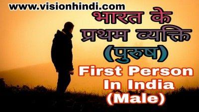 भारत में प्रथम पुरुष
