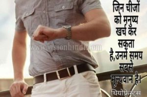 समय प्रबंधन के अनमोल वचन।60 Best Time ManageMent Quotes In Hindi