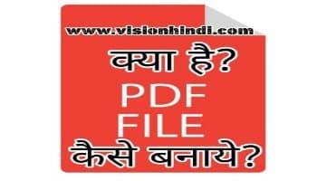 Pdf File kya hai kaise banaye