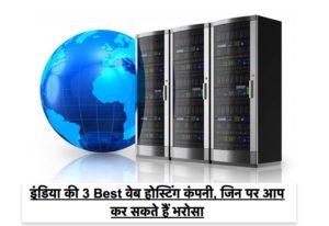इंडिया की 3 Best Web Hosting Company, जिन पर आप कर सकते हैं भरोसा