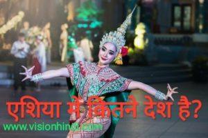 एशिया महाद्वीप में कितने देश है? Asia Me Kitne Desh Hai?