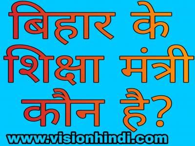Bihar ke Shiksha mantri