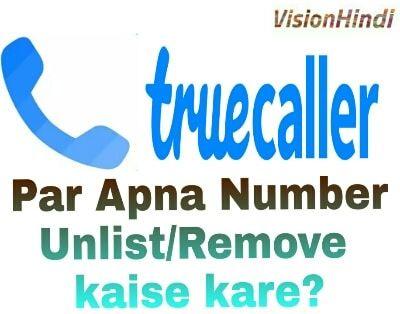 Unlist Truecaller Number In Hindi
