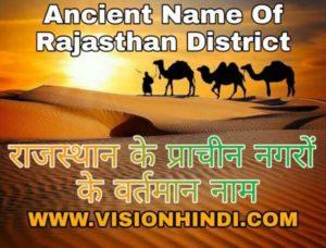 राजस्थान के प्राचीन नगरों के वर्तमान नाम।Ancient Name Of Rajasthan District