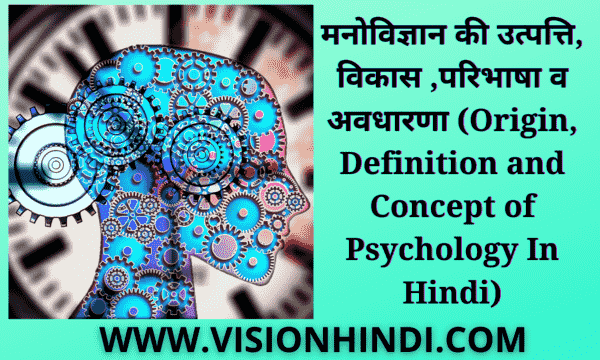 Origin Concept and Defination of Psychology in Hindi