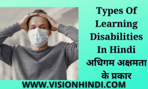 अधिगम की अक्षमता Types Of Learning  Disabilities In Hindi