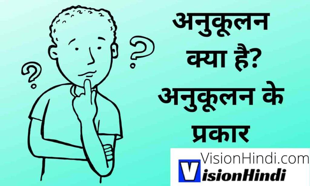 अनुकूलन क्या है? Anukulan का अर्थ, प्रकार और उदाहरण Adaptation In Hindi (Science)