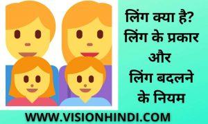 लिंग – परिभाषा ,प्रकार ,नियम Gender Change Rules In Hindi