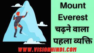 माउंट एवरेस्ट पर चढ़ने वाला पहला व्यक्ति की जानकारी