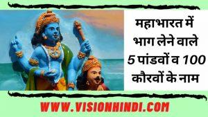 All Pandavas And Kauravas Names In Hindi 5 पांडवों और 100 कौरवों के नाम