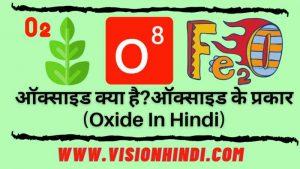 Oxide In Hindi ऑक्साइड की परिभाषा, प्रकार और उदाहरण