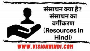 संसाधन क्या है? प्रकार ,महत्व Resources In Hindi