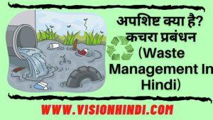 Waste Management in Hindi कचरा प्रबंधन की 4 विधि ,अपशिष्ट क्या है?