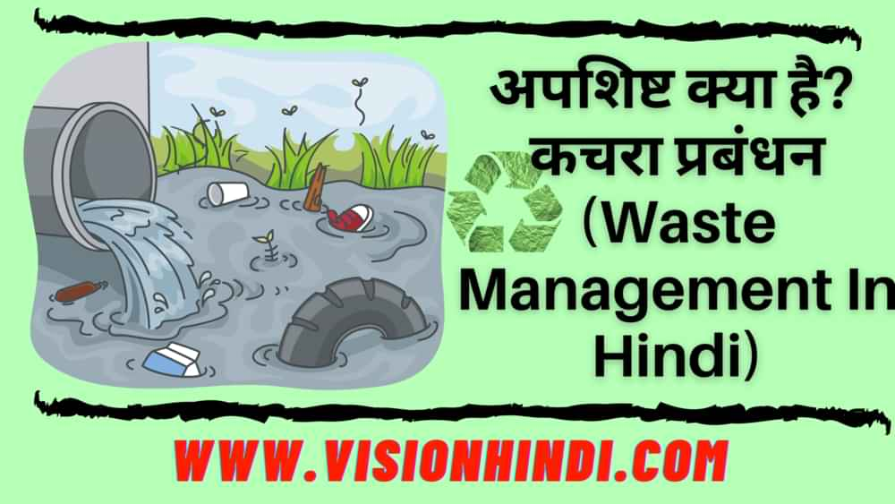 Waste Management in hindi
