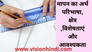 मापन का अर्थ – परिभाषा, क्षेत्र, विशेषताएं व आवश्यकता Measurement In Hindi