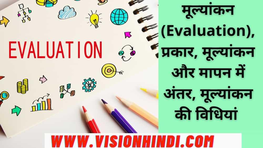 मूल्यांकन क्या है? मूल्यांकन व मापन में अंतर, विशेषताएं व विधि