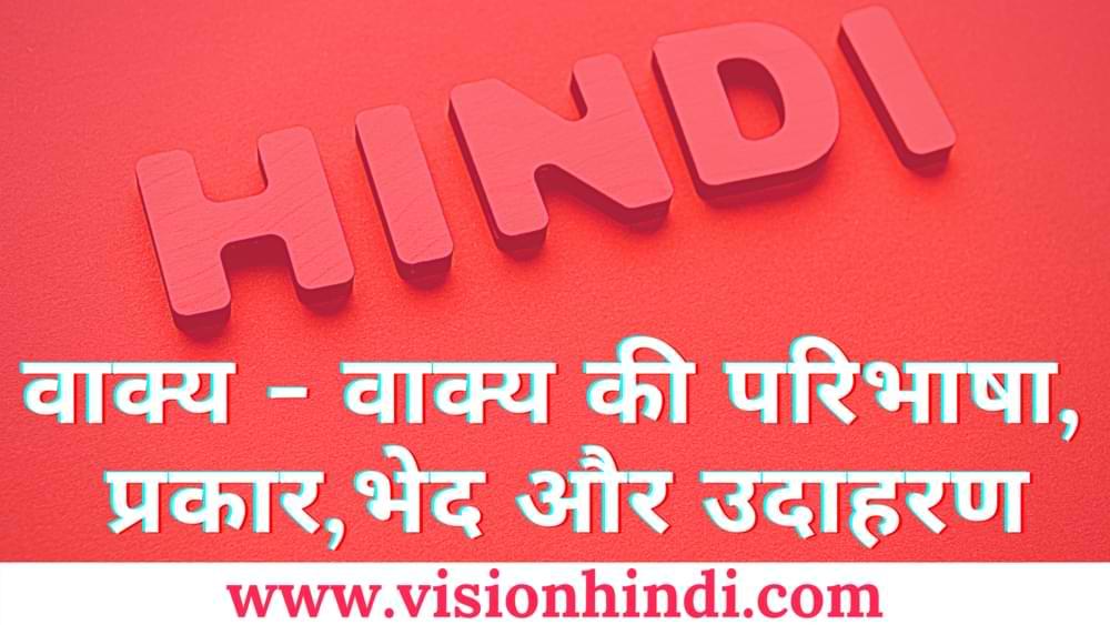 वाक्य - वाक्य की परिभाषा, प्रकार,भेद और उदाहरण : हिन्दी व्याकरण