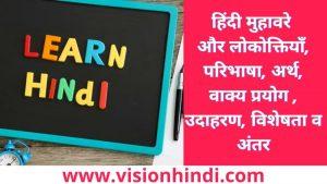 हिंदी मुहावरे और लोकोक्तियाँ -परिभाषा, वाक्य ,अर्थ और 100+ उदाहरण