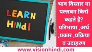 भाव विस्तार / पल्लवन – अर्थ ,परिभाषा ,प्रक्रिया, उदाहरण Bhav Vistar